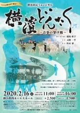 横浜どんたく (163x230).jpg